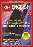 CNN English Express7月号.jpg